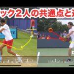 [テニス]ジョコビッチ&マレーバックハンド徹底比較!!後編