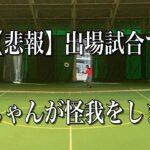 【テニス】※閲覧注意。石井ちゃんのアキレス腱が切れた瞬間・・・