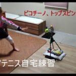 ジュニアテニス自宅練習