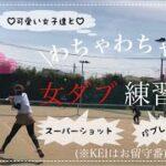 【テニス】可愛い女子達とわちゃわちゃ女ダブ練習会!スーパーショット、珍プレー!