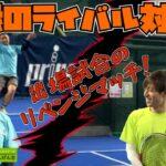 【テニス】サーブ&フォアハンドが強烈!イケメンテニスコーチにリベンジマッチ!