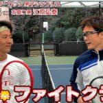 【テニスの拳ファイトクラブ】美技連発!漢のシングルス!松井俊英 vs 江原弘泰