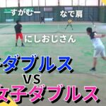 【テニス】男ダブ(にしおじさん/服ピタ)vs女ダブ(すがむー/なで肩)!!最強はどっちだ!?笑