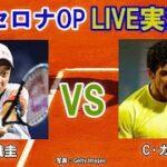 【錦織圭 vs C・ガリン】バルセロナOP LIVE実況・副音声[Kei Nishikori vs Cristian Garin