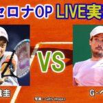 【錦織圭 vs G・ペラ】バルセロナOP LIVE実況・副音声[Kei Nishikori vs Guido Pella]