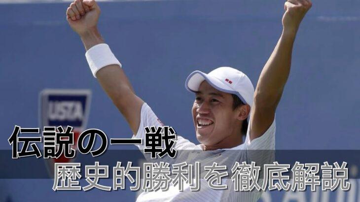【テニス戦術】錦織の歴史的勝利を徹底解説!錦織圭vsN.ジョコビッチ 全米オープン2014SF 【再編集統合版】