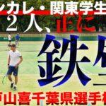 【セット間1時間20分の超混戦!!】2021年度 千葉県テニス選手権 男子ダブルス セミファイナル (1stセット)【和田・田代ペアvs 元インカレ・関東学生 ペア】