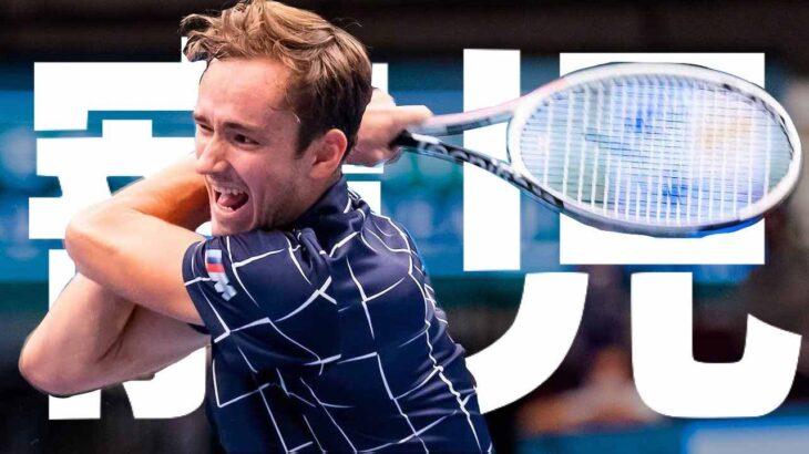 【テニス】2021年時代を変える?進化し続けるメドベージェフの物語