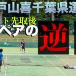 【強豪の逆襲】2021年度 千葉県テニス選手権 男子ダブルス 1R (2ndセット)【和田・田代ペアvs 超強豪ダブルスペア!! 】