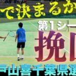 【決着がつくか!】2021年度 千葉県テニス選手権 男子ダブルス 決勝戦 (2ndセット)【和田・田代ペアvs ダブルス第1シードペア】