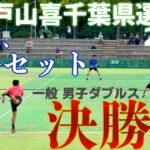 【強風のファイナルついに決着】2021年度 千葉県テニス選手権 男子ダブルス 決勝戦 (3rdセット)【和田・田代ペアvs ダブルス第1シードペア】