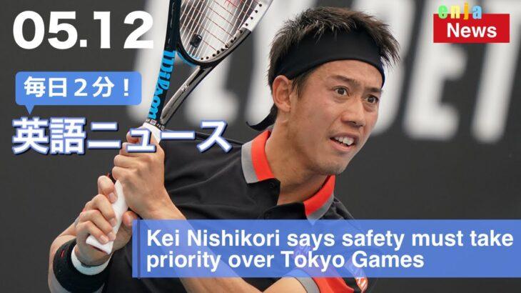 テニスの錦織圭選手「東京オリンピックは安全が第一」と語る | 英語ニュース 2021.5.12 | 日本語&英語字幕 | 聞き流し・リスニング・シャドーイング