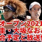 【錦織圭・大坂なおみ】全仏オープン2021・LIVE放送情報や試合予定・ドローついて