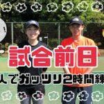 【テニス】試合前日練習!2人でガッツリ2時間練習!試合前日はひと味違う?!