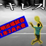 【テニス】アキレス腱を切るまで後2ヶ月・・・石井智明出場試合2021年2月大会