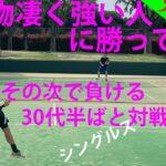 【テニス/シングルス】物凄く強い人に勝ってその次で負ける人とシングルス2試合目2021年5月上旬【TENNIS】