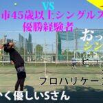 【テニス/シングルス】悔しい…2連敗しちゃったからリベンジしたい!市民大会45歳以上男子シングルス優勝経験者とシングルス3試合目2021年4月下旬【TENNIS】