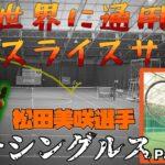 【テニス】松田美咲選手のキレッキレのスライスサーブ炸裂!インカレ室内2連覇の本気はやはり凄かった・・・PrinceコラボPart.2