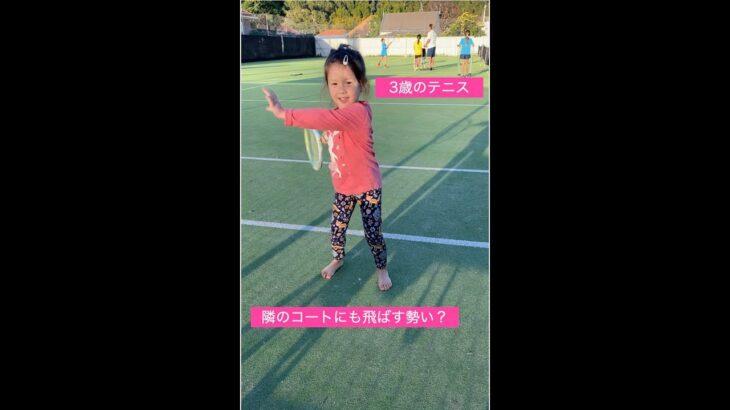 3歳児のテニス (Leia's Tennis)
