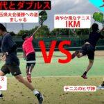 【テニス/ダブルス】上手な30代とダブルス練習!爽やかテニスと組んで1試合目【TENNIS】