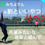 【テニス/ダブルス】3対戦目は初戦のリベンジマッチ/初戦は2-6【TENNIS】