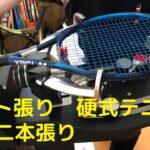 ガット張り(37本目)硬式テニス 二本張り stringing tennis