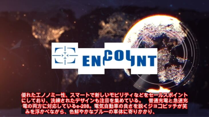 ジョコビッチ、400万円の電気自動車と2ショットに称賛「かっこいい」「見栄えいい」(ENCOUNT) –