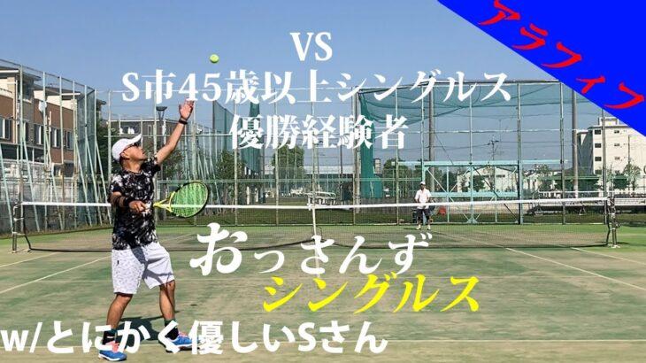 【テニス/シングルス】市民大会45歳以上男子シングルス優勝経験者とシングルス1試合目2021年4月中旬【TENNIS】
