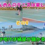 【ゆっくり実況】たんめん(4歳)のテニスは楽しい♪その9~風が吹けば桶屋が儲かる編~【4 Years Girl Enjoys Playing Tennis】