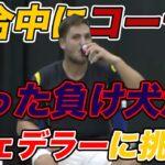【テニス】「太った負け犬」世界772位の男がフェデラーに挑戦する夢物語