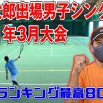 【テニス】元日本ランキング80位の実力!サーブがエグい!榊原太郎出場男子シングルス2021年3月大会!