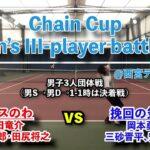 【ChainCup男3人団体】テニスのわvs挽回の気持ち