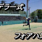 【テニス】ファンがフェデラーのフォアハンドの打ち方を真似してみた【Copying Federer Forehand】