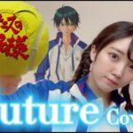 【演奏:リッキー社長】Future:HIRO-X|Cover by Mochi 【テニスの王子様 OP1:The Prince of Tennis.op1】アレンジVer.