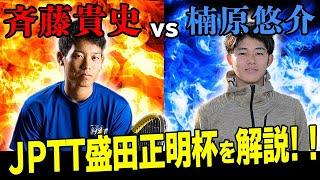 JPTT盛田正明杯の試合をプロテニス選手が解説!斉藤貴史vs楠原悠介