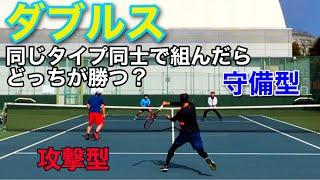【テニス/ダブルス】攻撃×攻撃と守備×守備、同じタイプ同士で組んでみた【MSK】