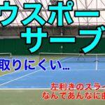 【テニス/ダブルス】サーブで崩す!左利きのメリットを最大限に活かす【MSK】