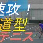 【シングルス・テニス】速攻型テニス 展開力で勝負【MSK】