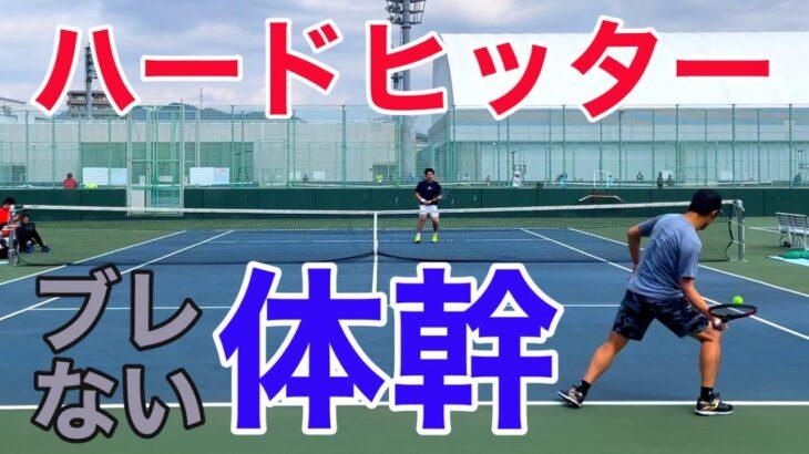 【テニス/シングルス】振られてもハードヒット!追い込まれてからも強い【MSK】