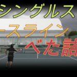 【MSK】ベースラインべた詰めストローク【テニス・TENNIS】