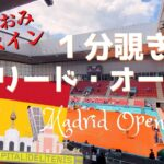 スペイン【マドリードオープン】大坂なおみや錦織圭も出場のテニス会場を1分で覗いてみた Madrid Open 2021 #shorts
