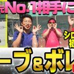 【テニス】栃木県No.1選手とバッチバチに戦ってきた!?[シロクロTVコラボ1]【頂道#23】【Tennis】