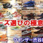 【テニス】シューズ選びの極意Part1、秘密兵器で足の形状を知りインソールでさらに強化<ウインザー渋谷店> Tennis Shoes
