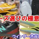 【テニス】シューズ選びの極意Part2 「つるつるカーペット用」などサーフェス別の使用方法<ウインザーラケットショップ 渋谷店> Tennis Shoes
