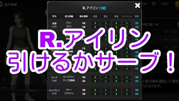 R.Ai Lingのゆくえ!(アルティメットテニス ultimate tennis)