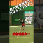 【テニス】近日公開!有力若手選手とガチシングルス! #Shorts