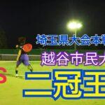 【テニス/TENNIS】埼玉県大会本戦出場 越谷市民大会二冠の石田凜太郎と試合してみた。