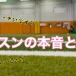 【TENNIS/テニス】レッスンについて!?