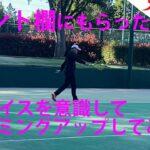 【テニス/練習】コメント欄で指摘してもらったことを意識してウォーミングアップしてみた【TENNIS】