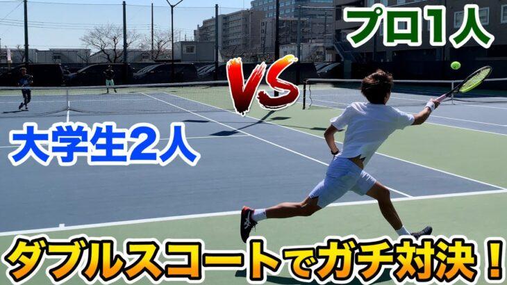【テニス/TENNIS】川橋プロ1人vs大学生2人!ダブルスコートで10ポイントガチ対決!